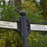 Центральный Ботанический Сад фотография 21