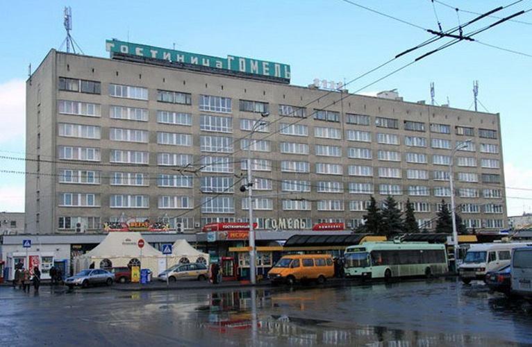 Гостиница «Гомель»