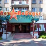 Минск гостиница 40 лет победы 1