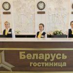 Минск гостиница Беларусь фотография 2