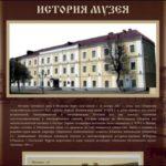 Могилев краеведческий музей фотография 16