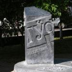 Памятник У фотография 2