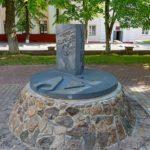 Памятник У фотография 1
