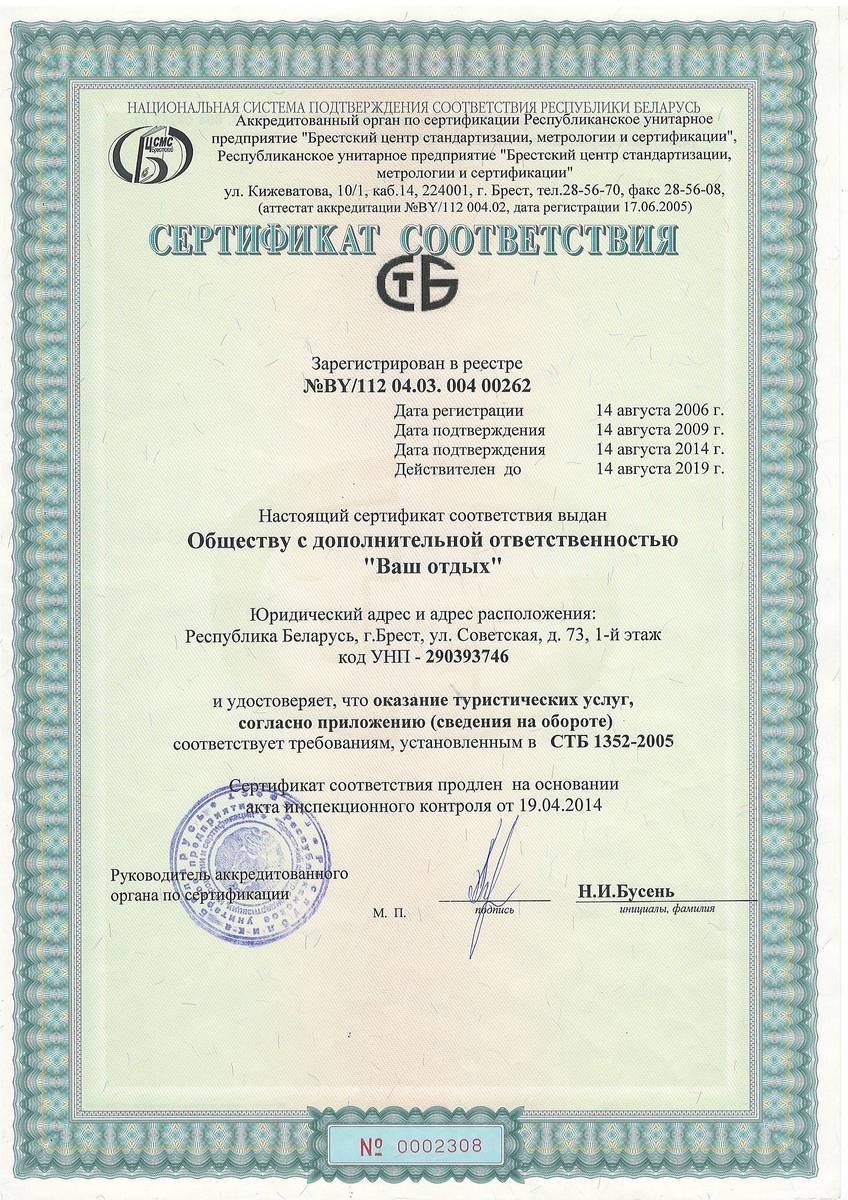 Сертификат соответствия, лицевая часть