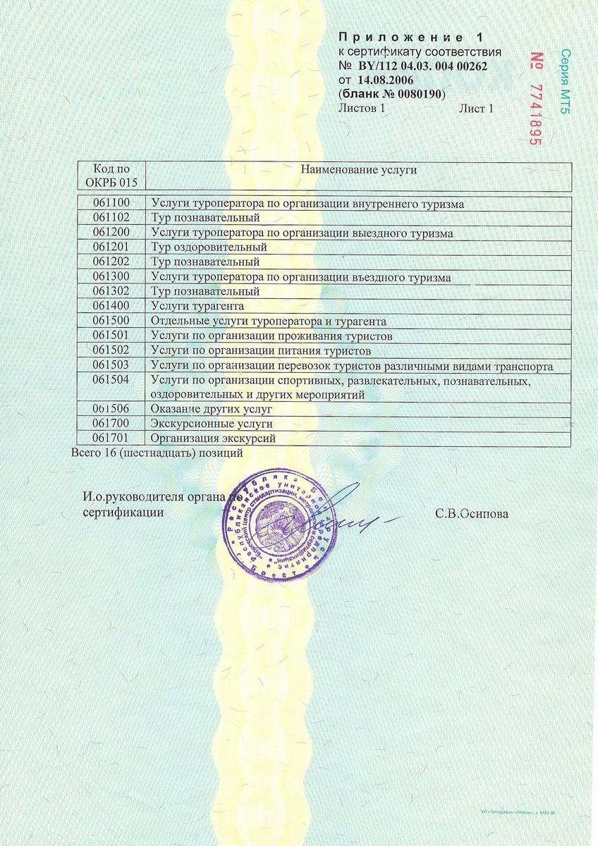 Сертификат соответствия, тыльная часть