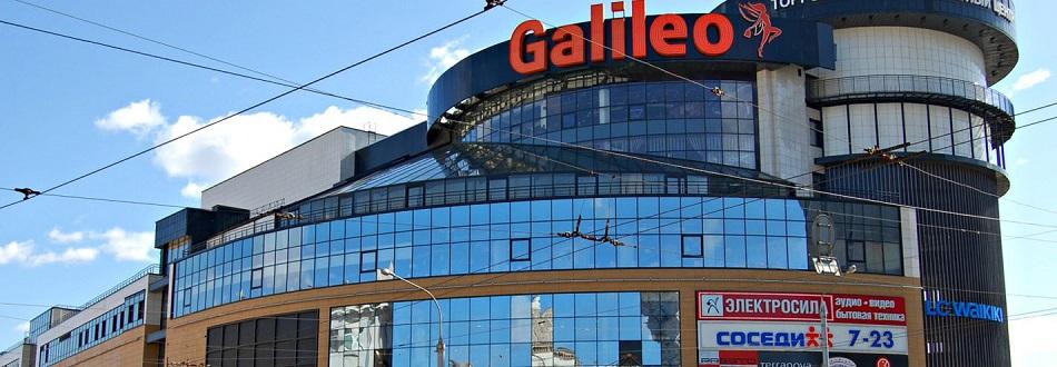 Торговый центр Галилео
