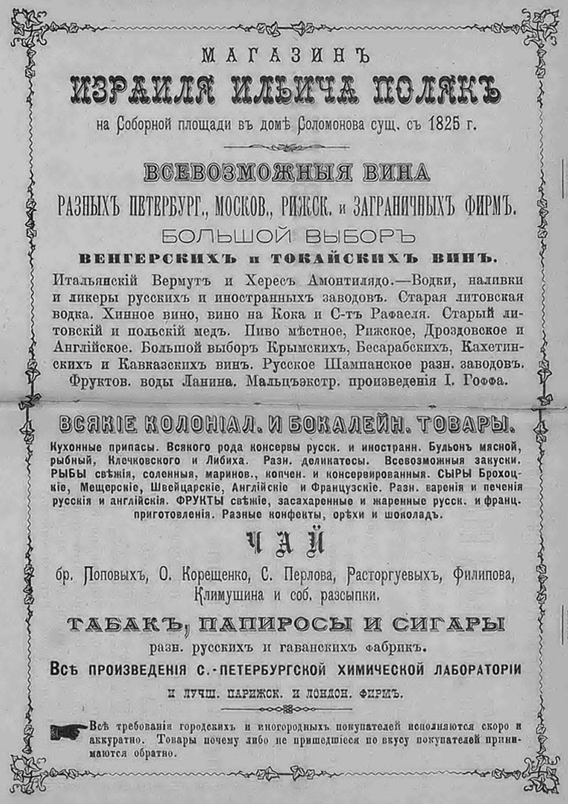 Старую литовскую водку старку любили в Российской Империи