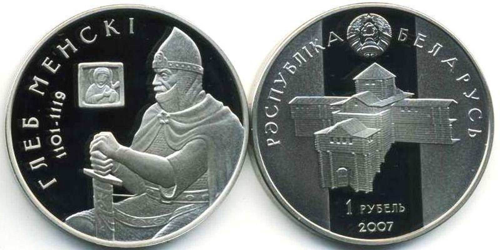 Памятная монета Национального Банка Беларуси
