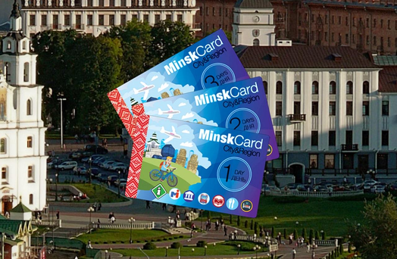 Туристические карты Минска