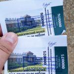 Билеты в археологический музей под открытым небом в Беловежской пуще