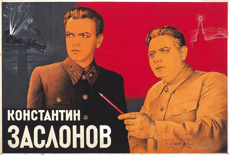Константин Заслонов - фильм 1949 года