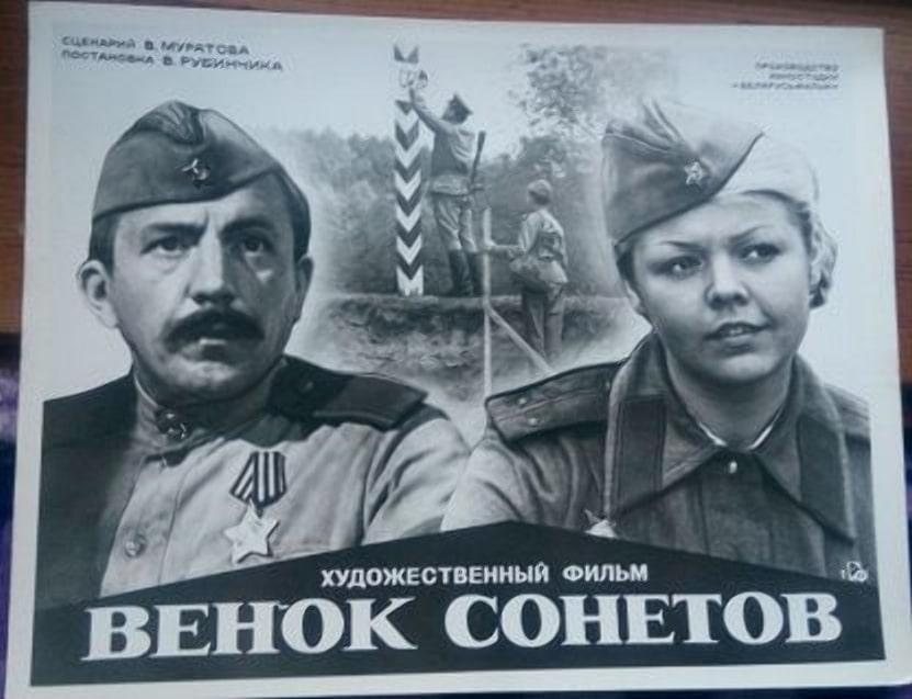 Афиша к Венку Сонетов