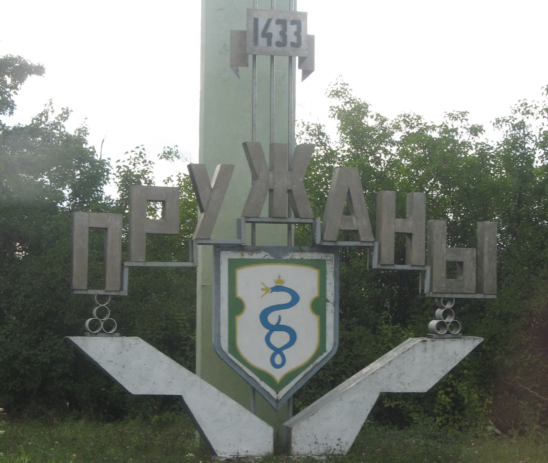 Герб Пружан на въездном знаке