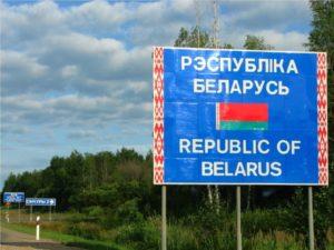 Официальное название - Республика Беларусь