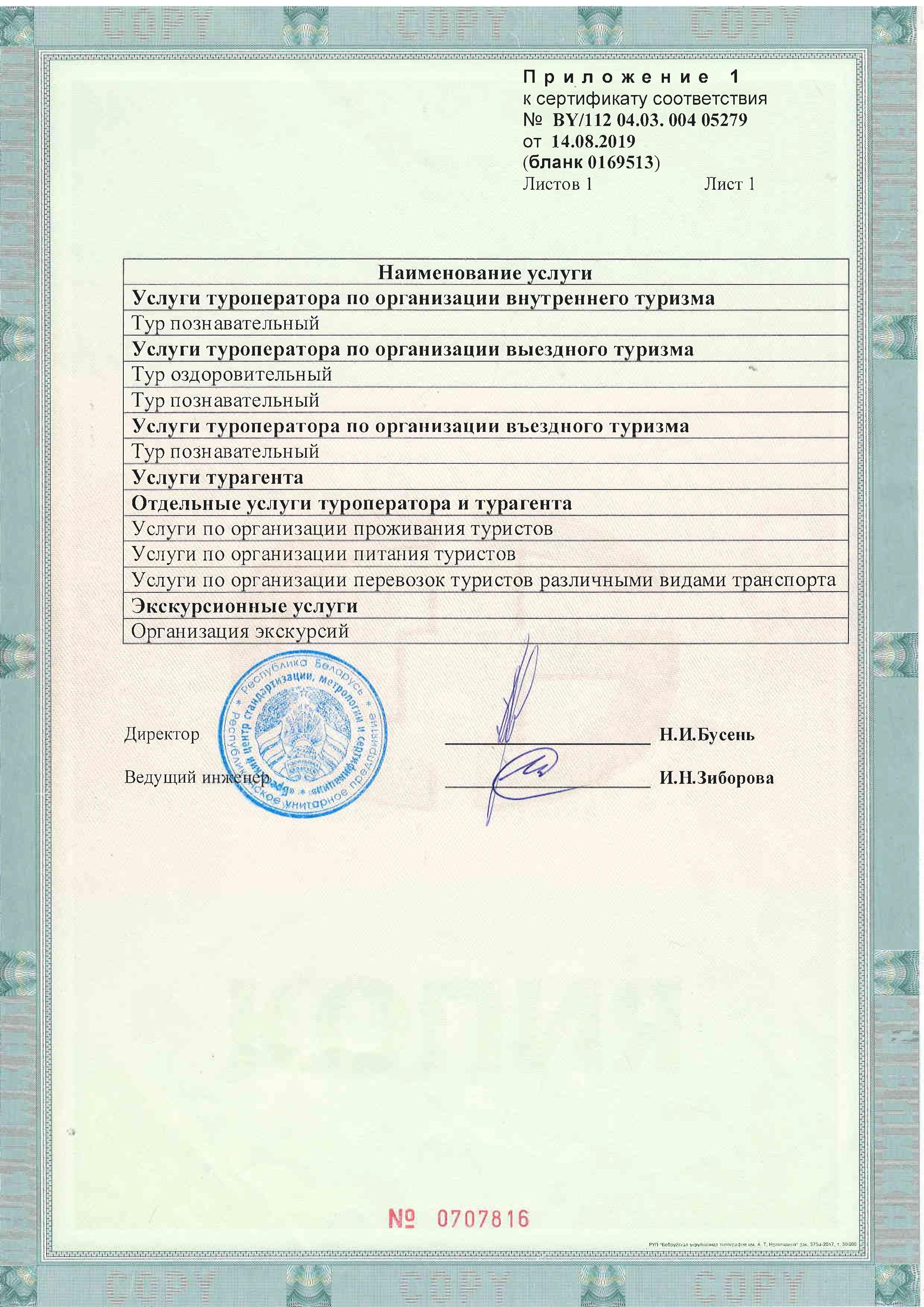Сертификат. Внутренний туризм. Back.