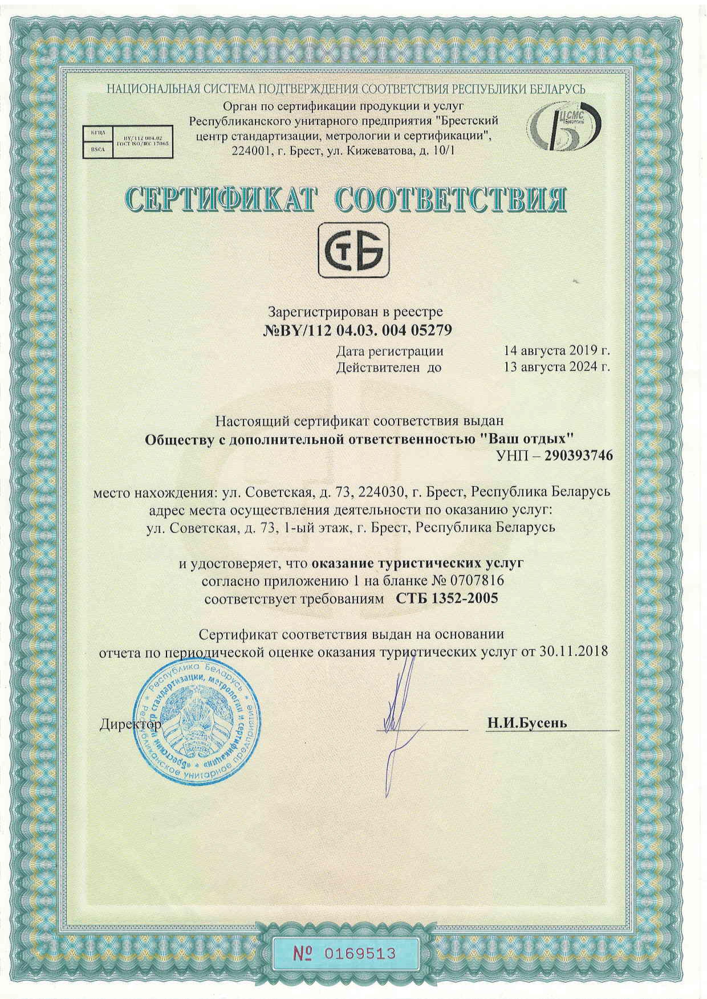 Сертификат. Внутренний туризм. Front.