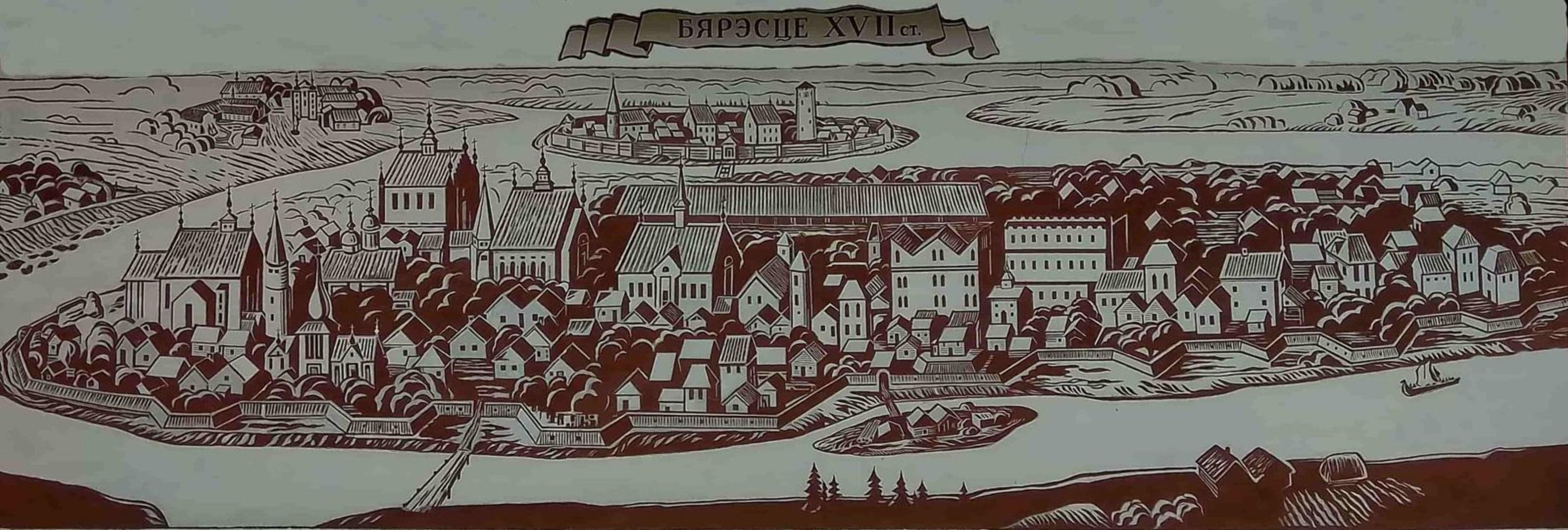 В 17 веке Брест еще оставался богатым европейским городом