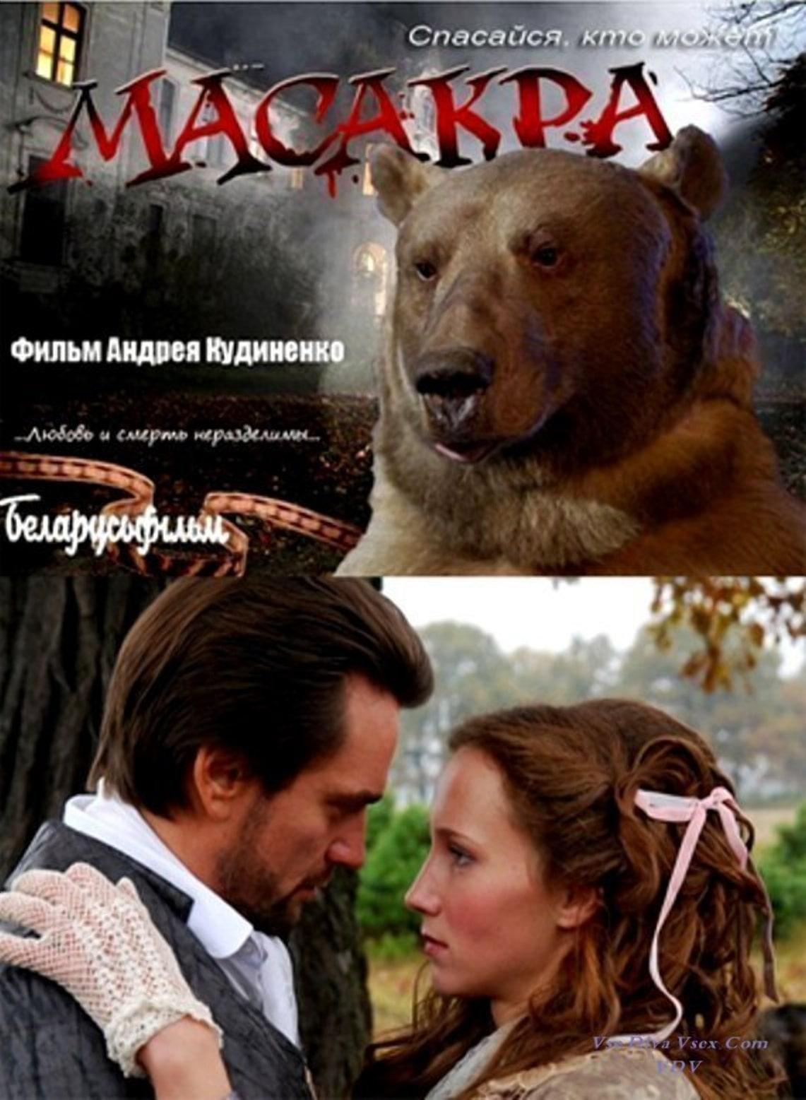 Масакра - белорусский хоррор