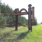 Национальный парк припятский табличка-указатель