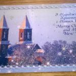С Новым годом. 2004 год. Костел в Рубежевичах на открытке