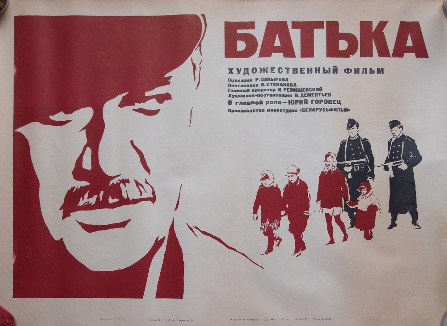 Постер к фильму Батька