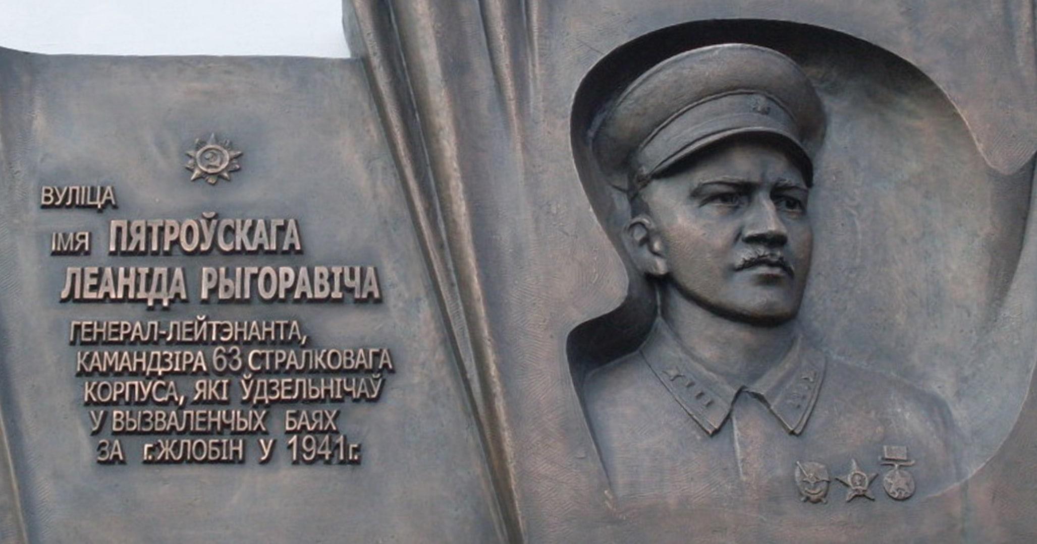 В Беларуси помнят генерала Петровского