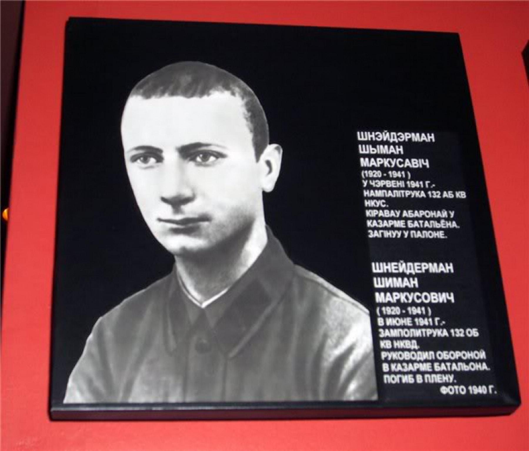 Заместитель политрука Шимос Шнейдерман в музее