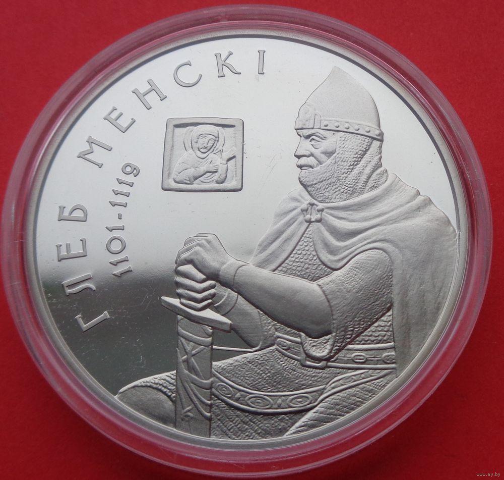 Сейчас князь-работорговец символ древнего Менска