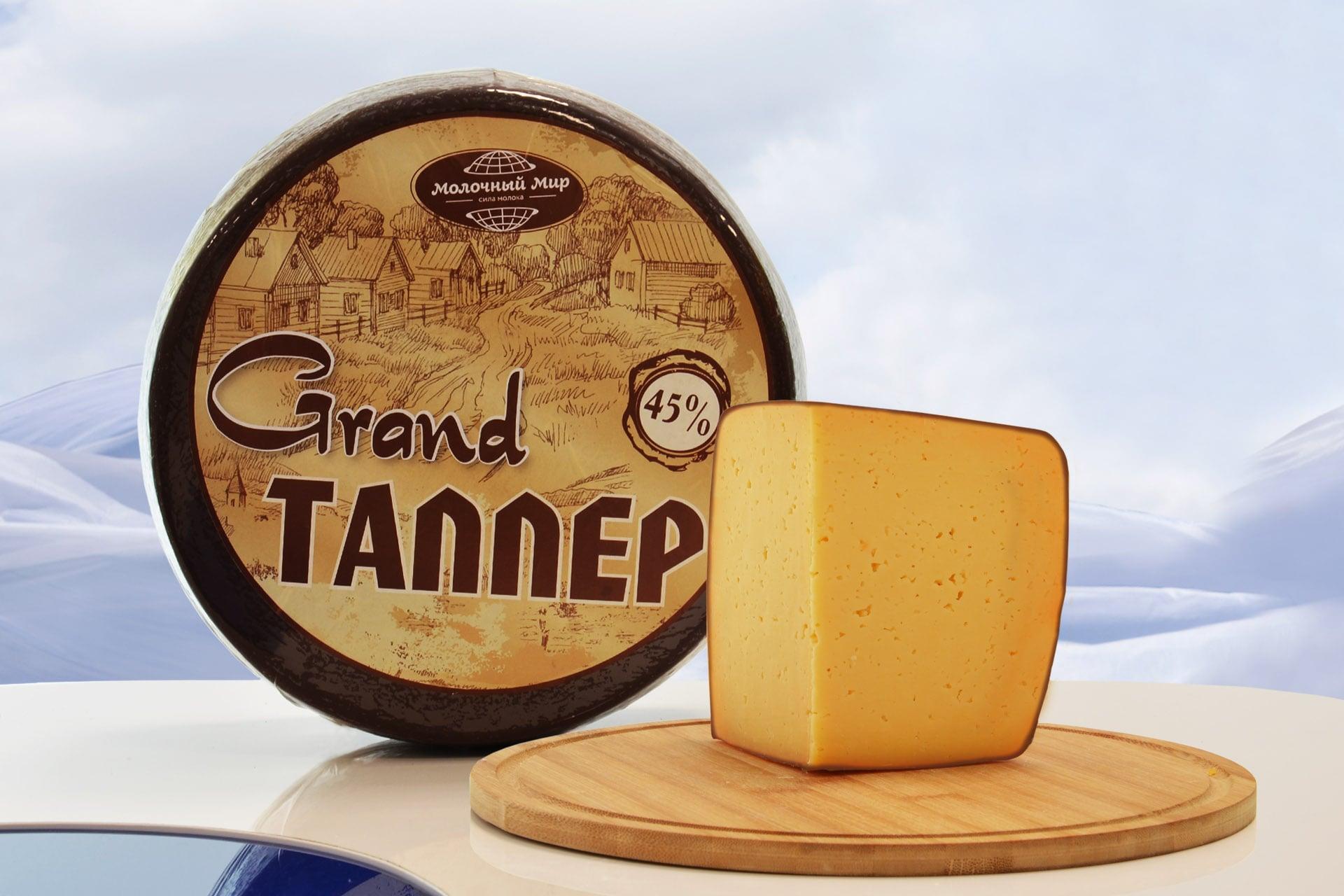 Сыр Гранд Талер