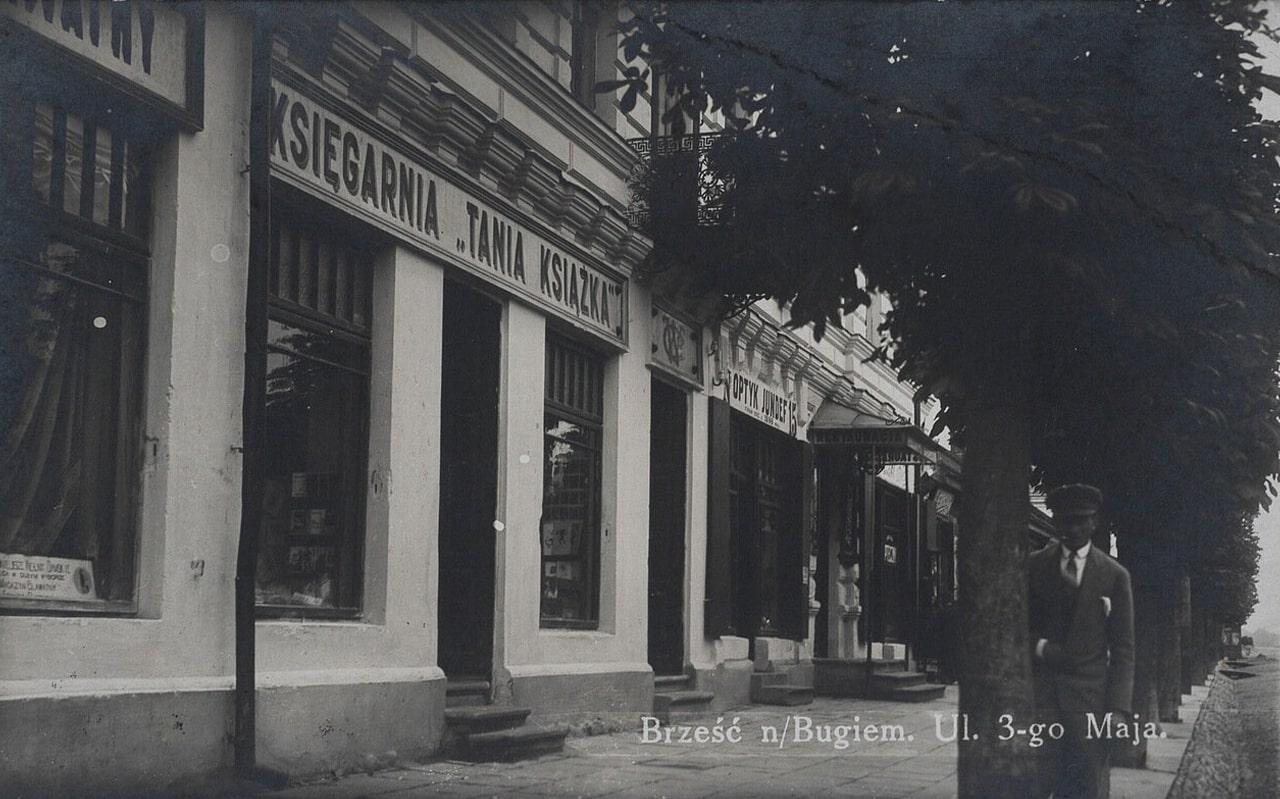Брест в 1939 году
