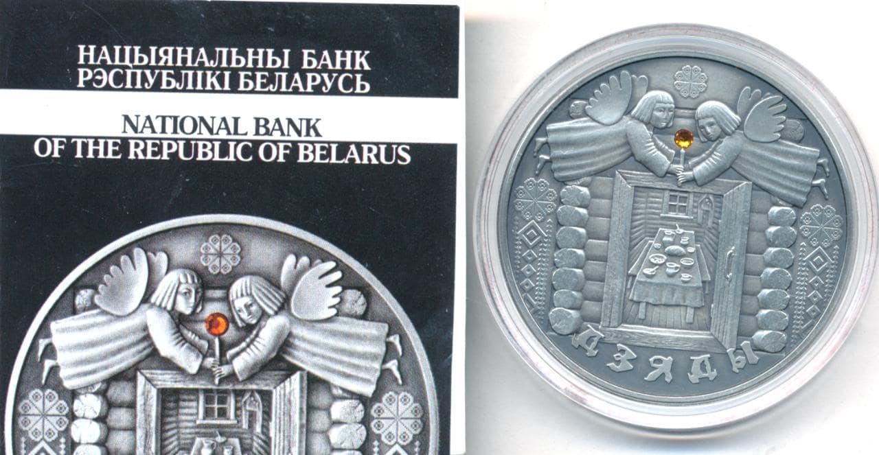 Монета в честь мистического праздника