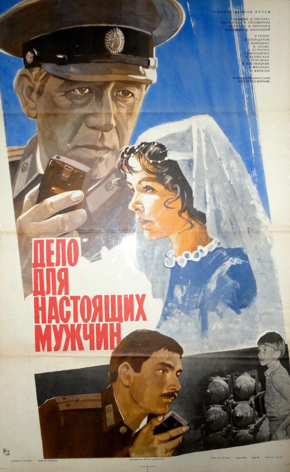 Постер фильма Дело настоящих мужчин