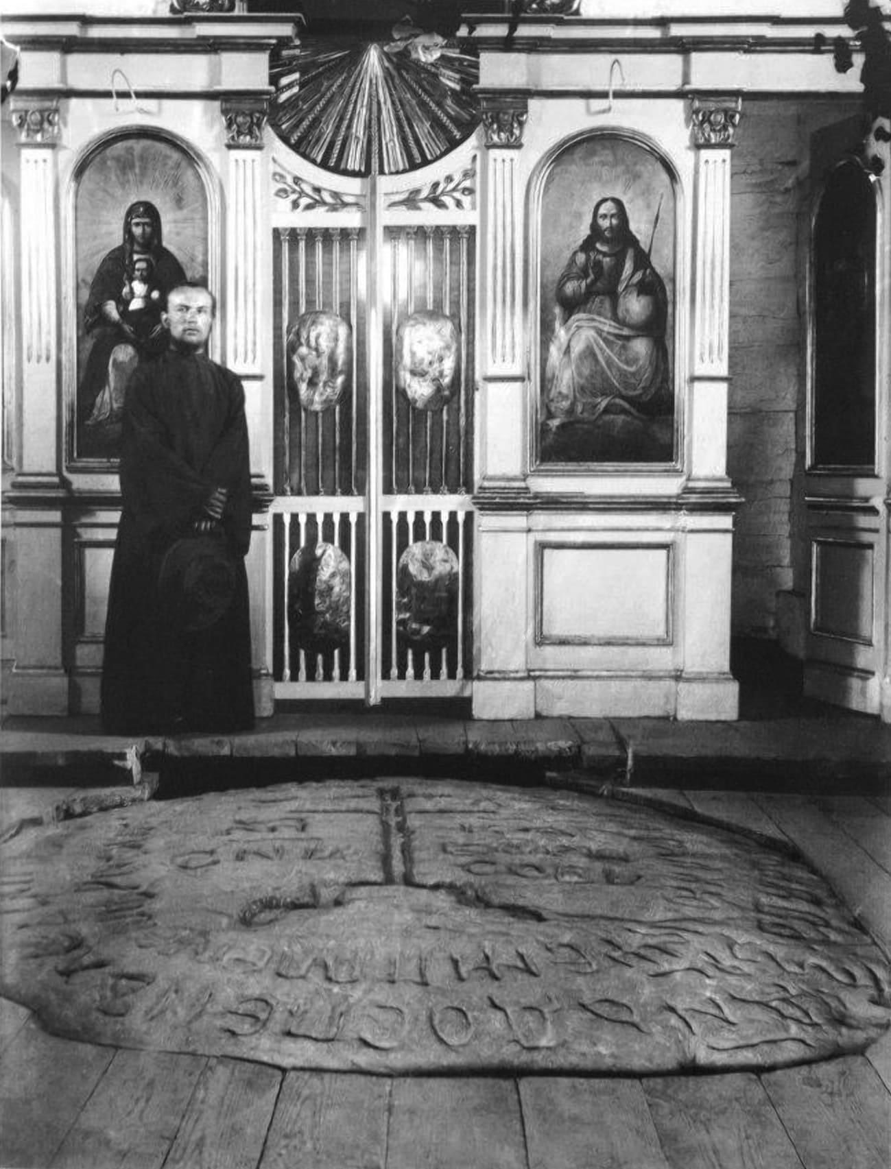 Рогволодов камень в 1896 году