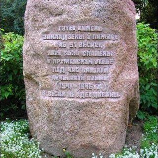 Памятный камень в Ружанах